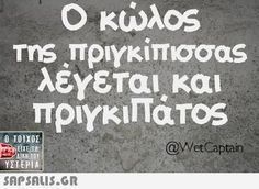 Funny Quotes, Funny Memes, Jokes, Funny Shit, Greek Quotes, Say Something, Clever, Lol, Sayings