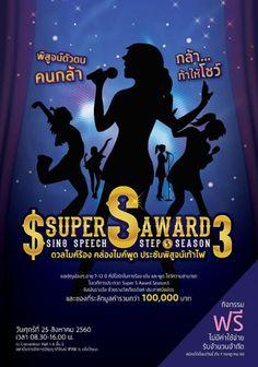 ประกวด Super S Award Season 3