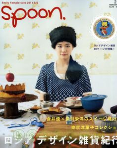 have built up quite a collection of Japans Spoon magazine Magazine Japan, The Most Beautiful Girl, Fashion Lookbook, Graphic Illustration, Illustrations, Yu Aoi, Nice Dresses, Spoon, Natural Fashion