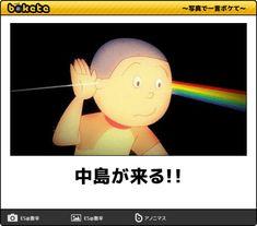 - 日本最大級お笑いWebサービス『写真で一言ボケて』3秒で笑えるコンテンツが更新中