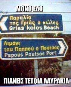 Greek Memes, Funny Greek Quotes, Best Funny Pictures, Funny Photos, Funny Signs, Funny Jokes, Real Friends, Man Humor, True Words