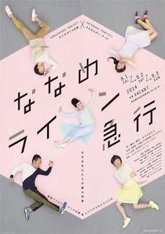 『ななめライン急行』(2014)