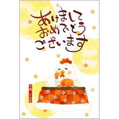 無料で年賀状がダウンロード出来ちゃいます! ✨(∩˃o˂∩)♡ カジュアルに使える年賀状!✨🎍  http://cp.c-ij.com/event/nenga/jp/ #カジュアル #干支 #年賀状 #2017 #正月 #酉 #鳥 #鶏 #こたつ #明けましておめでとうございます
