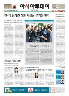 아시아투데이 ASIATODAY 1면 20141024 (금)