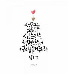 말씀캘리,말씀캘리그라피,성경구절,성경말씀,우연캘리,캘리그라피 Bible Words, Bible Verses, My Jesus, Jesus Christ, South Korea Flag, Korean Quotes, Christian Wallpaper, Bible Stories, Jesus Loves