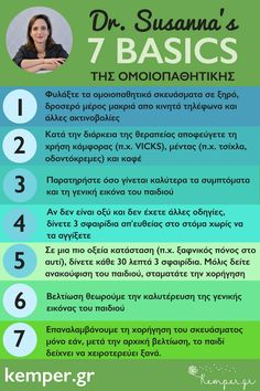 BASICS ΤΗΣ ΟΜΟΙΟΠΑΘΗΤΙΚΗΣ Health And Wellness, Health Care, Health Fitness, Homeopathic Remedies, Holistic Approach, Homeopathy, Healthy Living, Thalia, Organic