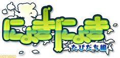 コンパイル〇は、ニンテンドー3DS向けダウンロード専用ソフト『にょきにょき たびだち編』の発売日を2016年11月24日(木)から2016年11月16日(水)に変更することを公表した。