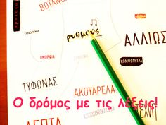 Dyslexia at home: Ο δρόμος με τις λέξεις! Οπτική διάκριση & σιωπηλή ανάγνωση για παιδιά με Δυσλεξία