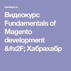Видеокурс Fundamentals of Magento development / Хабрахабр