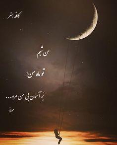 مولانا ● من شبم تو ماه من! بَر آسمان بی من مرو... . #مولانا #كافه_هنر