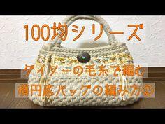 100均 ダイソーの毛糸で編む 楕円底バッグの編み方② - YouTube