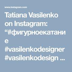 """Tatiana Vasilenko on Instagram: """"#фигурноекатание #vasilenkodesigner #vasilenkodesign #figureskating #iceskating #costumeforsale #шьюназаказ #костюмдляфигурногокатания…"""" • Instagram"""