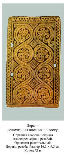 wax tablet decoration 11th C.