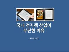 국내 전자책(E book)산업이 부진한 이유 출판사를 중심으로
