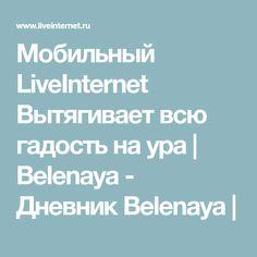 Мобильный LiveInternet Вытягивает всю гадость на ура | Belenaya - Дневник Belenaya |