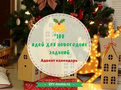 Адвент-календарь своими руками:  100 идей для новогодних заданий Christmas Tree, Holiday Decor, Diy, Home Decor, Teal Christmas Tree, Decoration Home, Bricolage, Room Decor, Xmas Trees