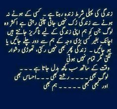 149 Best Beautiful Quotes Images Urdu Poetry Urdu Quotes Deep
