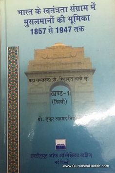 You searched for Science ki taraqi mn musalmano ka kirdar Hawalajat ka sat Muslim Book, Hindi Books, History Books, Islamic, Pdf, Science, Flag, Historia, History