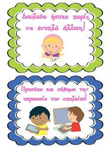 Όλα για το νηπιαγωγείο! Preschool Worksheets, Preschool Activities, Classroom Rules, Tv, Education, Books, Charts, Libros, Graphics