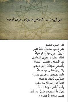 محمود درويش..♣