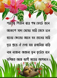 Subho Mahalaya Bengali sms wishes quotes status greetings beautiful pictures photos text messages with images, which you can easily send this Happy mahalaya Sms Message, Message Quotes, Text Messages, Durga Puja Image, Happy Navratri Wishes, Bengali Poems, Good Morning Cards, Happy Birthday Wishes Cards, Lakshmi Images