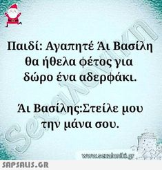 Greek Memes, Greek Quotes, Favorite Holiday, Laugh Out Loud, I Laughed, Crying, Jokes, Lol, Funny