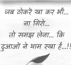 zindagi quotes so true . zindagi quotes so true in hindi Bad Words Quotes, Shyari Quotes, Motivational Picture Quotes, Life Quotes Pictures, Hindi Quotes On Life, Truth Quotes, Smile Quotes, Gif Pictures, Qoutes