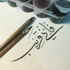 فإني قريب أجب دعوة الداع إذا دعان.  الخط العربي.