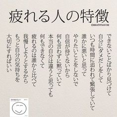 I want to read it many times! 4 Quotes to Read When You& Tired of Your Life – コト… I want to read it many times! 4 Quotes to Read When You& Tired of Your Life-Kotoba no Chikara - Wise Quotes, Book Quotes, Inspirational Quotes, Japanese Quotes, Something To Remember, Life Philosophy, Life Words, Magic Words, Favorite Words