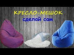 Sillón-bolsa con sus manos - YouTube