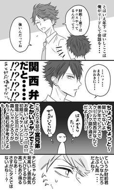 ※!クロスオーバーご注意!※ 誕生日が同じだったので一緒にお祝い(お祝い.....???)させていただきました及川さん財前お誕生日おめでとうございました!!!! #及川徹生誕祭2017 #財前光生誕祭2017 The Prince Of Tennis, Anime Crossover, Haikyuu Anime, Manga, Comics, Twitter, Sleeve, Manga Comics, Comic Book