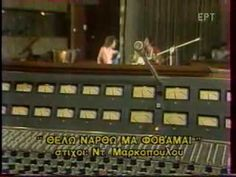 Greek Music, Audio, Music Instruments, Youtube, Musical Instruments, Youtubers, Youtube Movies
