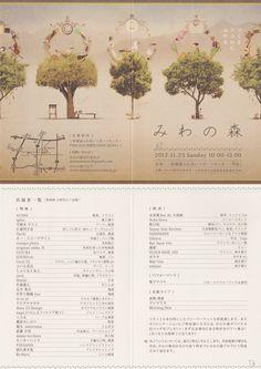 みわの森/イベントフライヤー