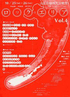 """""""Rock Area Vol. 4"""" Flyer, October 25-26. 1975"""