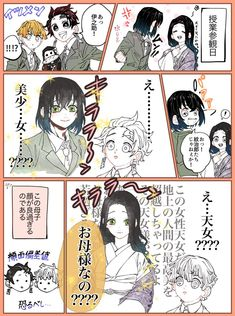 """ユヰフ🐗☘❄️ on Twitter: """"顔の偏差値はハー◯ードを軽く超える母子(オヤコ)… """" Manga Art, Manga Anime, Anime Art, Demon Slayer, Slayer Anime, Cute Comics, Funny Comics, Manga Quotes, Demon Hunter"""