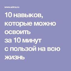 10 навыков, которые можно освоить за 10 минут с пользой на всю жизнь