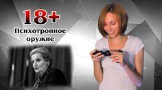 18+ Психотронное оружие | МеждоМедиа Групп