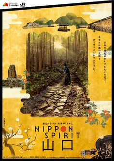 NIPPON SPIRITS 山口: 'NIPPON SPIRITS Yamaguchi' tourism poster: by Kazuto Nakamura                                                                                                                                                     もっと見る