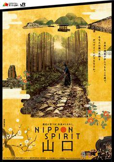 NIPPON SPIRITS 山口: 'NIPPON SPIRITS Yamaguchi' tourism poster: by Kazuto Nakamura                                                                                                                                                     もっと見る Japan Design, Japan Graphic Design, Graphic Design Posters, Graphic Design Typography, Graphic Design Illustration, Dm Poster, Typography Poster, Japanese Poster, Japanese Menu