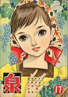 泉 No.17 昭和34年10月号 表紙:江川みさお / Izumi, Oct. 1959 cover by Egawa Misao