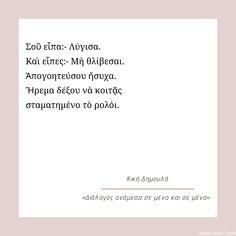 Greek Quotes, Poetry, Cards Against Humanity, Deep, Love, Black, Amor, Black People, Poetry Books