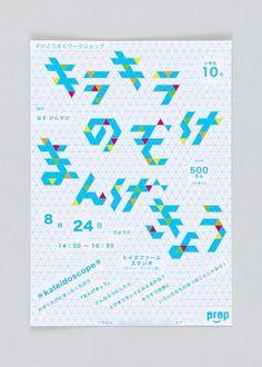 優れた紙面デザイン 日本語編 (表紙・フライヤー・レイアウト・チラシ)830枚位 - NAVER まとめ