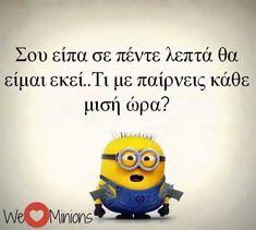 Funny Greek, Greek Words, Funny Vines, Just For Fun, Wisdom Quotes, Minions, Jokes, Lol, Facts