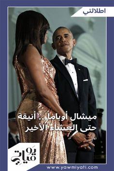 9aa7ef10f في العشاء الرسمي الأخير الذي استضافه البيت الأبيض أمس، تحوّلت ميشال أوباما  إلى الحدث.