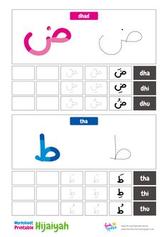 Alphabet Letter Crafts, Arabic Alphabet For Kids, 1st Grade Worksheets, Alphabet Worksheets, Preschool Learning Activities, Preschool Worksheets, Arabic Handwriting, Arabic Phrases, School Coloring Pages