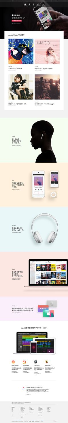 apple MUSIC|WEBデザイナーさん必見!ランディングページのデザイン参考に(シンプル系)