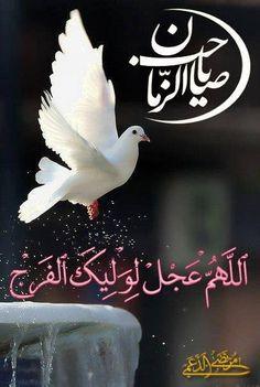 یا صاحب الزمان (عج)اللهم صل علي محمد و آل محمد و عجل فرجهم و العن اعدائهم اجمعين