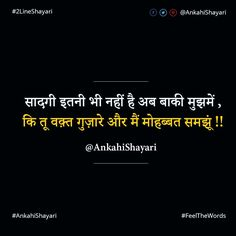 Ab tere jhuth ko sach samjhne ki bhi himmat nhi mujhe me. Hindi Quotes Images, Shyari Quotes, Hindi Words, Best Quotes, True Quotes, Inspirational Quotes, Poetry Hindi, Qoutes, True Feelings Quotes