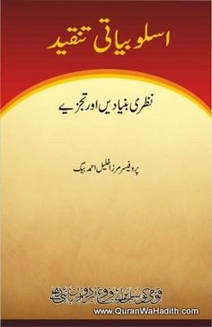 14 Best Urdu images in 2019 | Islamic, Books online, Free books