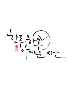 calligraphy_하루 하루 아까운 시간